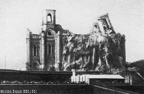 Москва, взрыв ХХС 1931