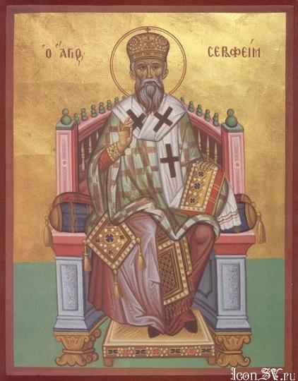 Священномученик Серафим, архиепископ Фанарийский и Неохорийский