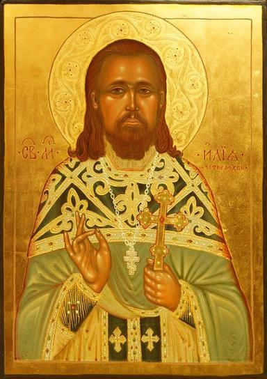 Священномученик Илия Четверухин, пресвитер 1