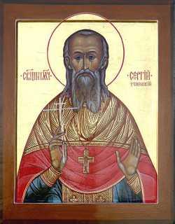Священномученик Сергий Успенский, пресвитер