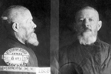 Священномученик Михаил Успенский, пресвитер