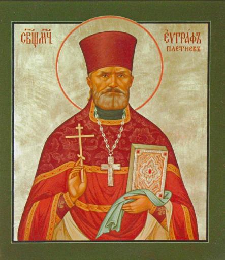 Священномученик Евграф (в миру Плетнев Евграф Иванович) 1