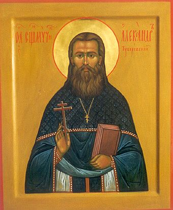Священномученик Александр Туберовский, пресвитер 1