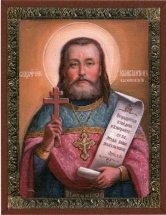 Священномученик Константин Бажанов, пресвитер