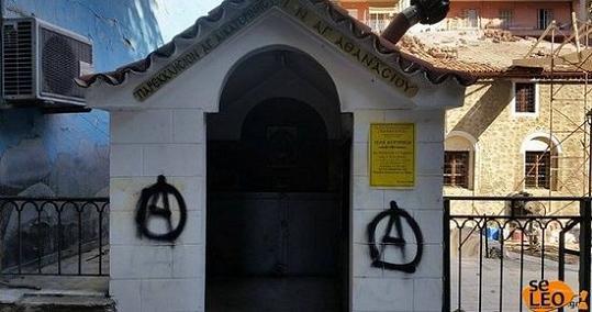 православный храм святой Екатерины на улице Эгнатиа, Афины 1