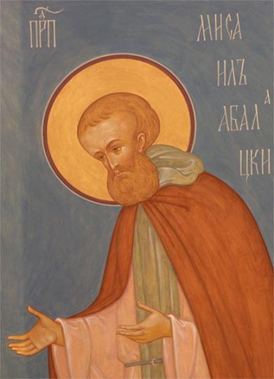 Преподобный Мисаил Абалакский