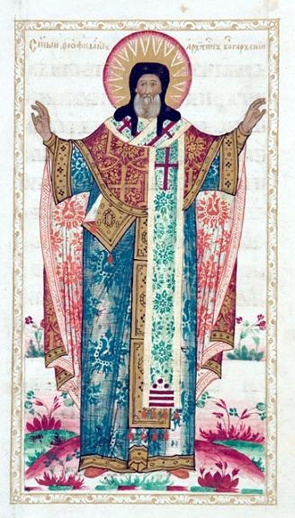 Блаженный Феофилакт (Ифест), Болгарский, архиепископ Охридский 1