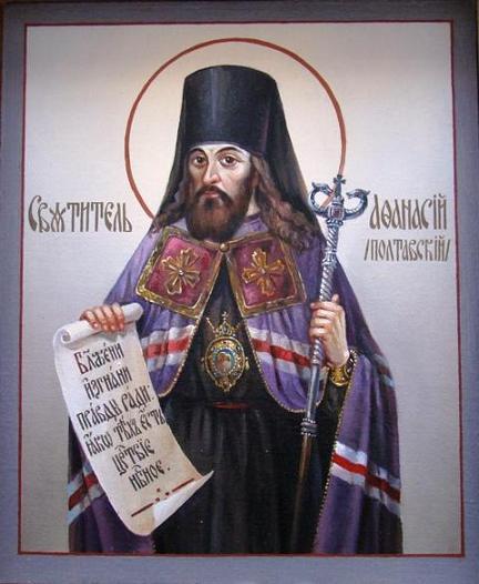 Святитель Афанасий (Волховский Вольховский), епископ Могилевский и Полоцкий, Полтавский чудотворец