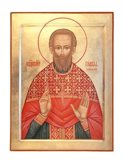 Священномученик Павел Фелицын