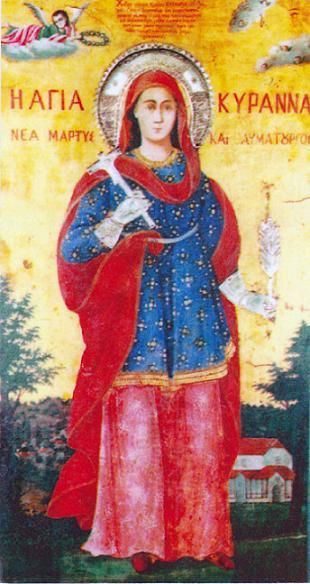 Мученица Киранна (Кирина) Солунская (греч. Κυράννα, Κυρήνη) 1