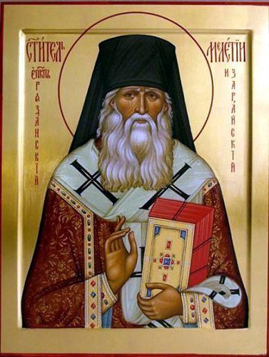 Святитель Мелетий (Якимов), епископ Рязанский и Зарайский 1