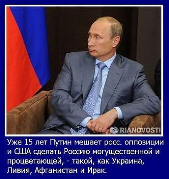 прикол Путин