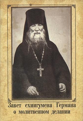 Преподобный Герман (Гомзин) схиигумен, Зосимовский