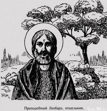 Преподобный Леобард Мармутьесский