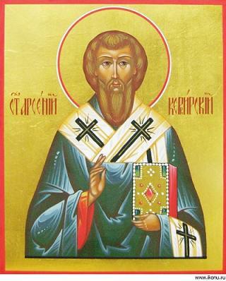 свт. Арсений Керкирский