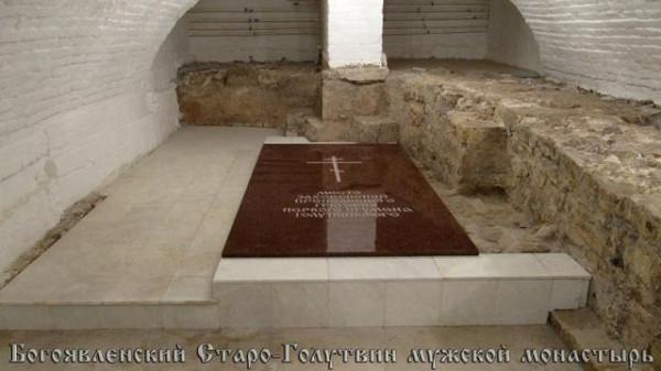 В подклете Богоявленского собора - могила первого игумена монастыря св. прп. Григория Голутвинского