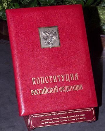 Экземпляр номер один Конституции России