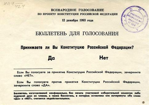 бюллетень для голосования Конституция 1993 года
