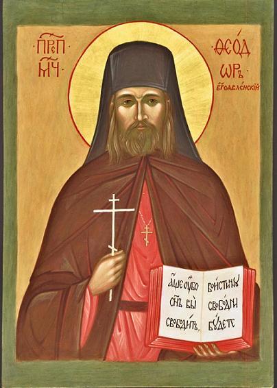 Священноисповедник Феодор Богоявленский