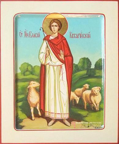 Святой мученик Власий Кесарийский