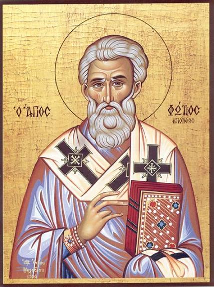 Святитель Фотий I Великий , патриарх Константинопольский