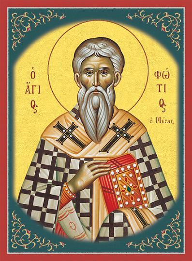 Святитель Фотий I Великий , патриарх Константинопольский 1
