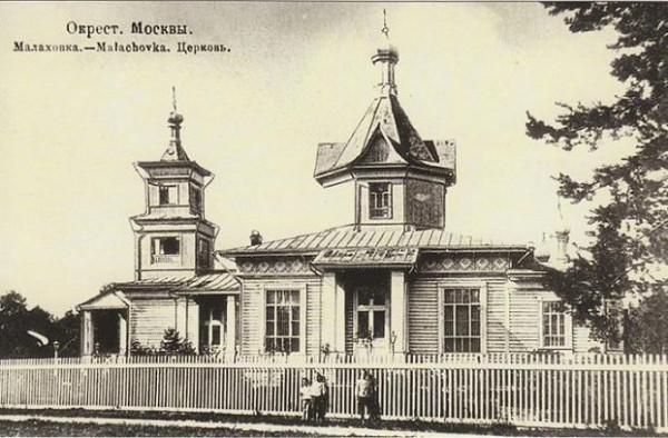 Церковь Петра и Павла - Малаховка - Люберецкий район, гг. Дзержинский, Лыткарино - Московская область, фото 1912 года