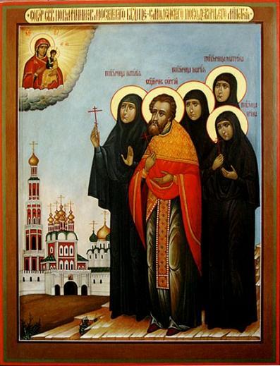 священномученик Сергий Лебедев и преподобномученицы Наталия (Ульянова), Ирина (Хвостова), Матрона (Алексеева) и Мария (Цейтлин)