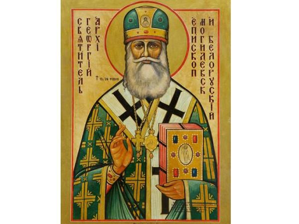 Святитель Георгий (Конисский), архиепископ Могилёвский, местночтимый святой Белорусского экзархата