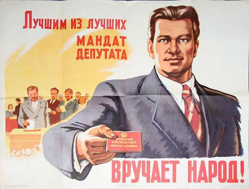 плакат- дупутат