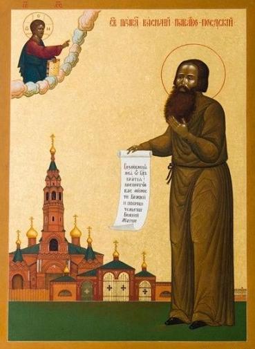 Праведный Василий Павлово-Посадский
