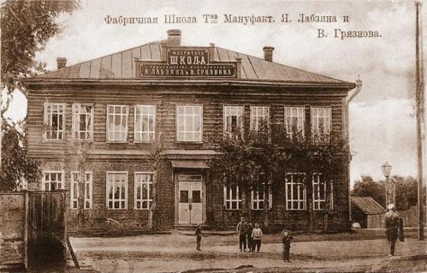 Фабричная школа Товарищества мануфактур Я.Лабзина и В.Грязнова