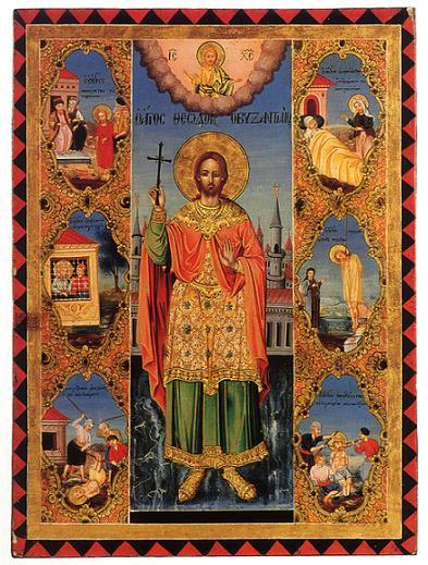 Мученик Феодор Византийский