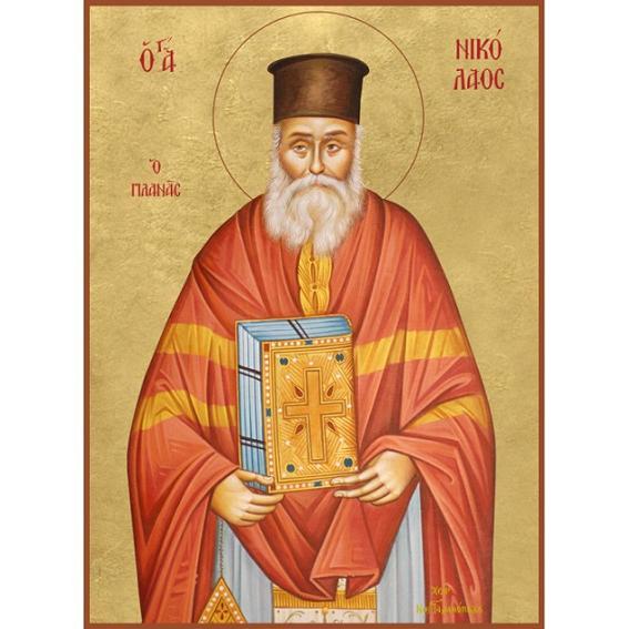 прав. Николай Планас, иерей Афинский