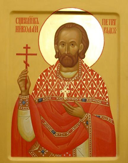 Священномученик Николай Петроградский (Розов), пресвитер 1