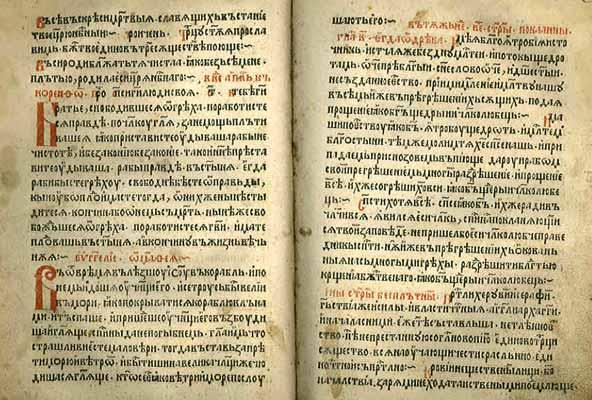 Текстовые полосы Октоиха 1491 г