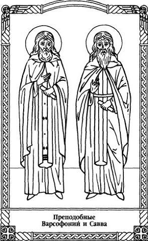 Преподобные тверские Варсонофий, Савва