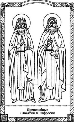 Преподобные тверские Савватий и Евфросин