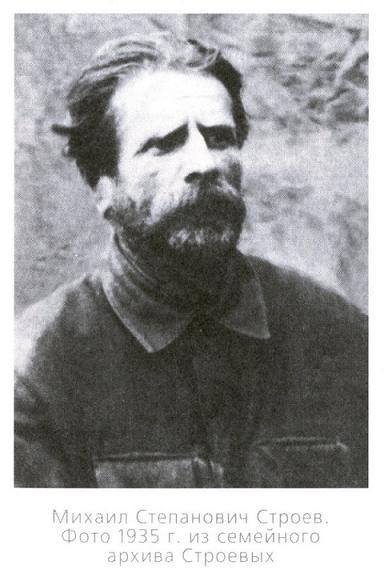 Мученик Михаил Строев
