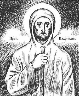 Преподобный Калуппан отшельник, обитатель скалы в Оверни
