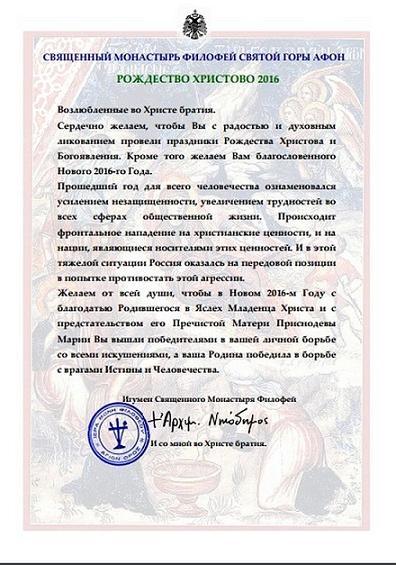 письмо монастырь Филофей