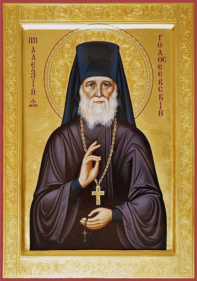 Преподобный Алексий Голосеевский, иеромонах