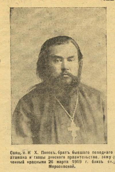 сщмч. Николая Попов
