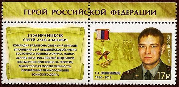 Майор Сергей Солнечников - почтовая марка России