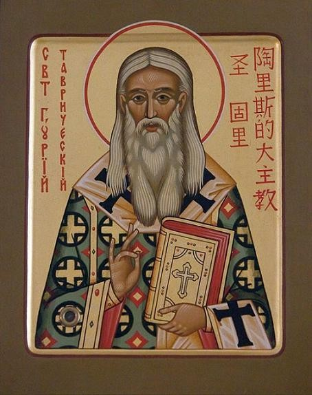 Святитель Гурий (Карпов) 1