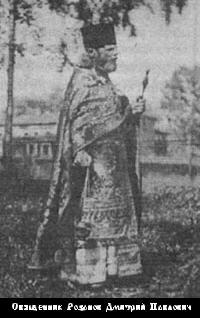 Священник Розанов Дмитрий Павлович