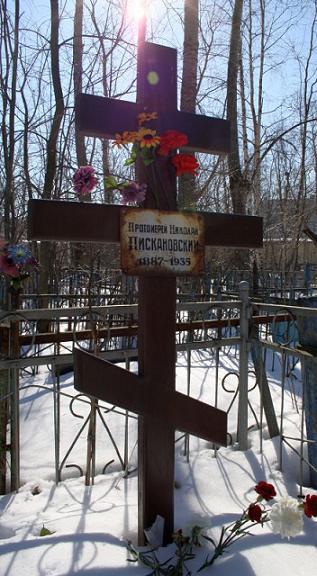 Могила прот. Николая Пискановского