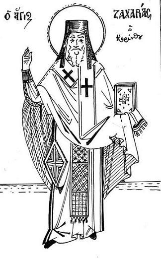 Священномученик Захария, епископ Коринфский