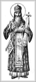 Святитель Аффоний (Афоний) митрополит Новгородский