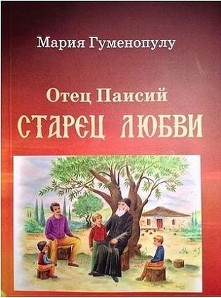 детская книга о Старце Паисии Святогорце